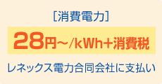 [消費電力]28円/kWhレネックス電力合同会社に支払い